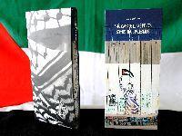 Semeando a luta de libertação - A Causa Palestina em poesias.. 29028.jpeg