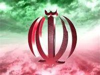 Uma Revolução que mudou para sempre a direção do Irã. 28232.jpeg