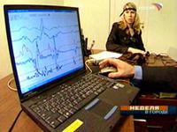 Moscou elabora a lei de uso de detector de mentiras nas empresas