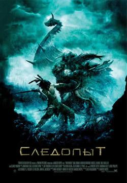 Novo poster russo do filme  Pathfinder