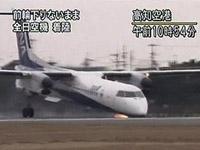 No Japão avião aterrissou sem trem de pouso frontal (foto)