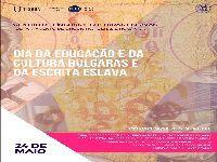 Celebração do Dia da Cultura e da Educação Búlgaras e da Escrita Eslava. 26617.jpeg
