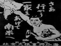 Saga da imigração japonesa