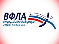 Rússia solicita adiar decisão da World Athletics. 33692.jpeg