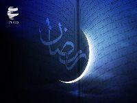 Oito coisas que se deve saber sobre o mês de Ramadã. 26715.jpeg