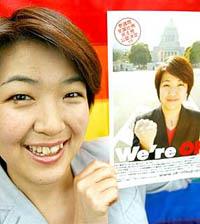 Primeira lésbica  no Parlamento japonês