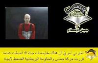 Jornalista raptado aparece vestido com uma cinta de explosivos