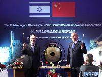 A Rota da Seda e Israel. 29809.jpeg