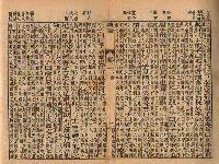 Exposição sobre a Sabedoria de Confúcio. 29956.jpeg