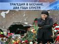Mães de Beslan  não estão de acordo com o relatório parlamentar